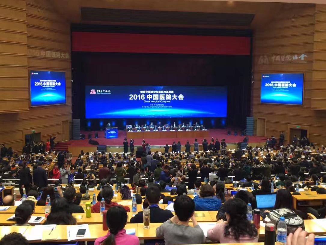 2016中国医院大会在京召开